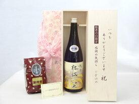 敬老の日 ギフトセット 日本酒セット いつもありがとうございます感謝の気持ち木箱セット+オススメ珈琲豆(特注ブレンド200g)( 頚城酒造 杜氏の里 吟醸 720ml(新潟県) ) メッセージカード付