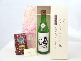 敬老の日 ギフトセット 日本酒セット いつもありがとうございます感謝の気持ち木箱セット+オススメ珈琲豆(特注ブレンド200g)( 奥の松酒造 特別純米酒 奥の松 720ml(福島県) ) メッセージカード付