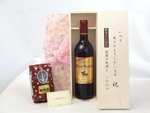 敬老の日 ギフトセット ワインセット いつもありがとうございます感謝の気持ち木箱セット+オススメ珈琲豆(特注ブレンド200g)( デュック・ド・グリュグ・ルージュ 赤(フランス) 750ml)メ