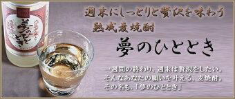 【じざけや限定】井上酒造熟成麦焼酎夢のひととき25度1800ml