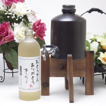 【父の日】焼酎サーバーセットA1(麦焼酎720ml)あす楽