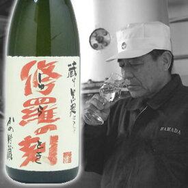 【キャッシュレス5%還元】【限定】濱田酒造 黒麹仕込みいも焼酎 修羅の刻 25度 1800ml お歳暮 クリスマス