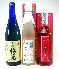 リキュール新3本セット(柚子小町、野いちごの恋、本格梅酒)