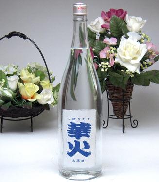 【限定199号タンク貯蔵酒】原酒量り売り華火1800ml