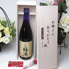 【母の日】梅酒にハマッてる母さんへ♪無添加 上等梅酒 720ml お母さんありがとう木箱セット