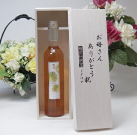【母の日】生姜の香り・爽快な味わい生姜梅酒 500ml井上酒造 百助(大分県)お母さんありがとう木箱セット