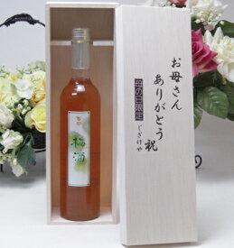 【母の日】南高梅を漬け熟成した梅酒 500ml井上酒造 百助(大分県)お母さんありがとう木箱セット