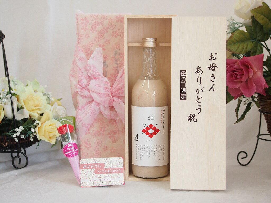 【母の日】米だけで作った体にやさしい甘酒 大分県最古の蔵元井上酒造 角の井 甘酒あまざけノンアルコール0% 900ml(大分県)お母さんありがとう木箱セット