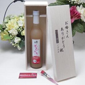 【母の日】完熟桃のとろとろ感が口いっぱいに広がる桃リキュール ももとろ500ml 7%奥の松酒造酒(福島県)お母さんありがとう木箱セット
