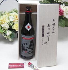 【母の日】米と処福島が誇る奥の松酒造 純米酒を越えた全米吟醸 720ml(福島県)お母さんありがとう木箱セット