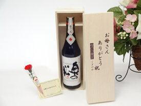 母の日 ギフトセット 日本酒セット お母さんありがとう木箱セット(奥の松酒造 鯛の姿のように躍動美あふれる「酒の王様」 純米吟醸 720ml[福島県])母の日カード お母さんありがとうカーネイション
