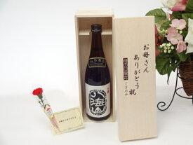母の日 ギフトセット 日本酒セット お母さんありがとう木箱セット(八海酒造 八海山 吟醸 720ml(新潟県)母の日カード お母さんありがとうカーネイション