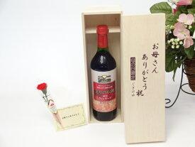 母の日 ギフトセット 国産ワインセット お母さんありがとう木箱セット(シャンモリ ヴィンテージ実りの収穫 赤ワイン 720ml(山梨県))母の日カード お母さんありがとうカーネイション