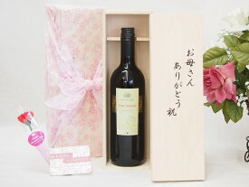 母の日ワインセット お母さんありがとう木箱セット(コルテ デルニッピオ 赤(イタリア)750ml)母の日カード お母さんありがとうカーネイション
