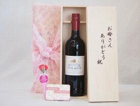 母の日 ギフトセット ワインセット お母さんありがとう木箱セット(キュヴェ・ブレヴァン 赤ワイン(フランス)赤ワイン  750ml )母の日カード お母さんありがとうカーネイション