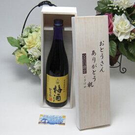 【父の日】梅酒にハマッてるお父さんへ♪無添加 上等梅酒 720ml お父さんありがとう木箱セット