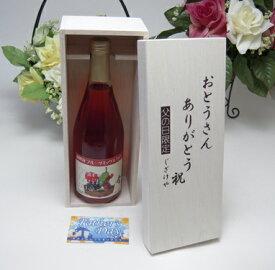 【遅れてごめんね♪父の日】北海道産葡萄100% おたる 微発泡ワイン ナイアガラ(ロゼ/やや甘口) 500ml(北海道)お父さんありがとう木箱セット