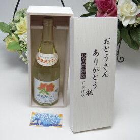 【父の日】お洒落に小樽ワインをお父さんへ♪ 北海道産葡萄100% おたる 微発泡ワイン ナイアガラ(白/やや甘口) 500ml お父さんありがとう木箱セット【あす楽対応_東海】