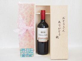 遅れてごめんね♪父の日 赤ワイン好きなお父さんへ♪テラ・スル 赤(チリ)750ml お父さんありがとう木箱セット