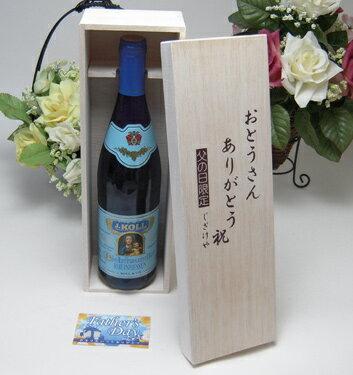 【父の日】ワインは白と言うお父さんへ♪リープフラウミルヒ (ドイツ)白 750ml お父さんありがとう木箱セット【楽ギフ_のし宛書】【楽ギフ_メッセ入力】