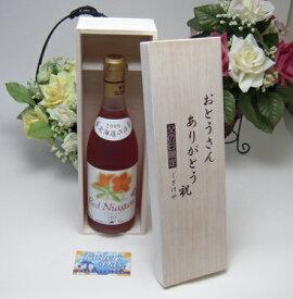 【父の日】お洒落に小樽ワインをお父さんへ♪ 北海道産葡萄100%おたるレッドナイヤガラ ロゼワイン(甘口) 720ml お父さんありがとう木箱セット【あす楽対応_関東】【あす楽対応_東海】