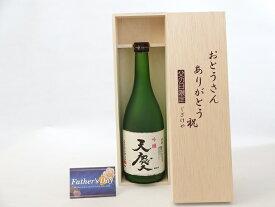 父の日 ギフトセット 日本酒セット おとうさんありがとう木箱セット( 早川酒造場 天慶 吟醸 720ml(三重県) ) 父の日カード付
