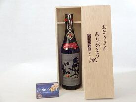 【最大2000円オフクーポン16日1:59迄】父の日 ギフトセット 日本酒セット おとうさんありがとう木箱セット(奥の松酒造 純米大吟醸を蒸留した米100%の新しい日本酒 全米大吟醸 720ml) 父の日カード付