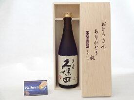 父の日 ギフトセット 日本酒セット おとうさんありがとう木箱セット(朝日酒造 久保田萬寿 純米大吟醸 720ml(新潟県 )) 父の日カード付