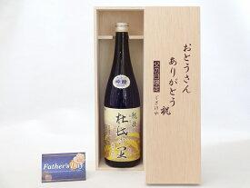 父の日 ギフトセット 日本酒セット おとうさんありがとう木箱セット( 頚城酒造 杜氏の里 吟醸 720ml(新潟県)) 父の日カード付