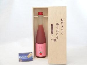 父の日 ギフトセット リキュールセット おとうさんありがとう木箱セット( 篠崎 福岡産 ブランドあまおう100%使用 あまおう梅酒はじめました。 500ml[福岡県]) 父の日カード付