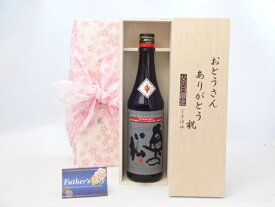 父の日 ギフトセット 日本酒セット おとうさんありがとう木箱セット( 奥の松酒造 鯛の姿のように躍動美あふれる「酒の王様」 純米吟醸 720ml[福島県] ) 父の日カード付