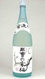 丸彦酒造 三重の寒梅 吟醸 1800ml [三重県]