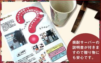 【送料無料】焼酎サーバー豪華セット(黒糖焼酎喜界島900ml)A5