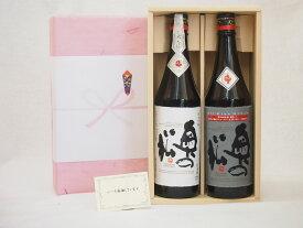 母の日感謝贈り物ボックス 日本酒 2本セット(奥の松酒造 純米吟醸 720ml 全米吟醸 720ml)