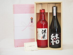 夏の贈り物お中元 感謝贈り物ボックス 芋焼酎 2本セット(濱田酒造 海童 祝いの赤 720ml 結 720ml)
