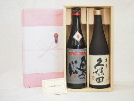 母の日感謝贈り物ボックス 日本酒 2本セット(奥の松酒造 全米吟醸 720ml 朝日酒造 久保田 萬寿 720ml)