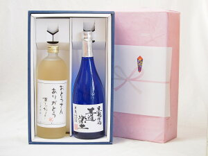 夏の贈り物お中元 感謝贈り物ボックス 芋焼酎 2本セット(熊本県恒松酒造 本格芋焼酎 720ml おとうさんありがとう 芋 720ml)