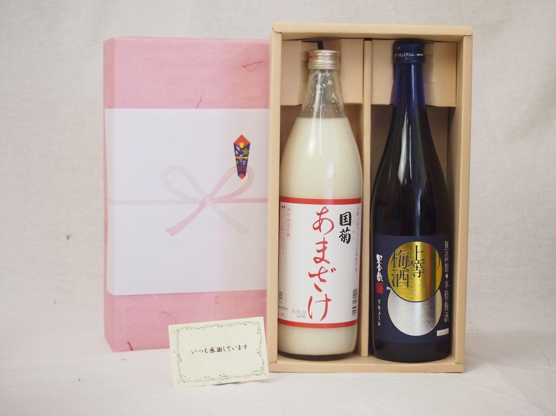 大切な方への贈り物セット 梅酒とあまざけセット(篠崎 国菊あまざけ900ml 星舎蔵 上等梅酒720ml)
