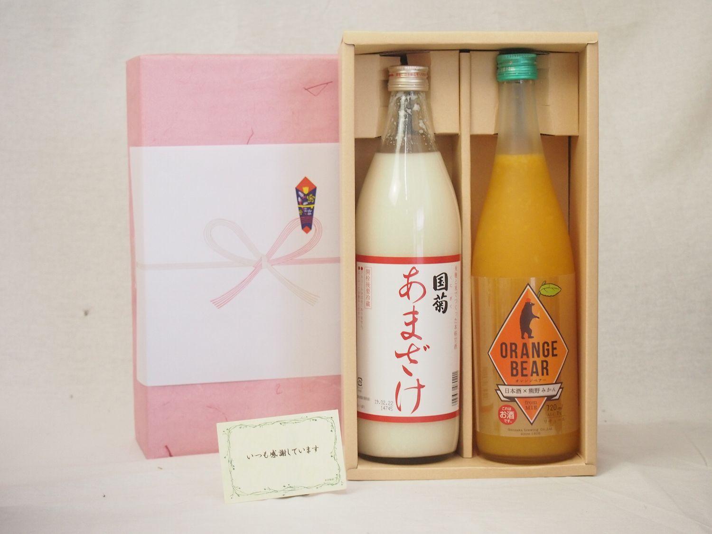 祝 贈り物セット リキュールとあまざけセット(篠崎 国菊あまざけ900ml 元坂酒造 オレンジベアー720ml)