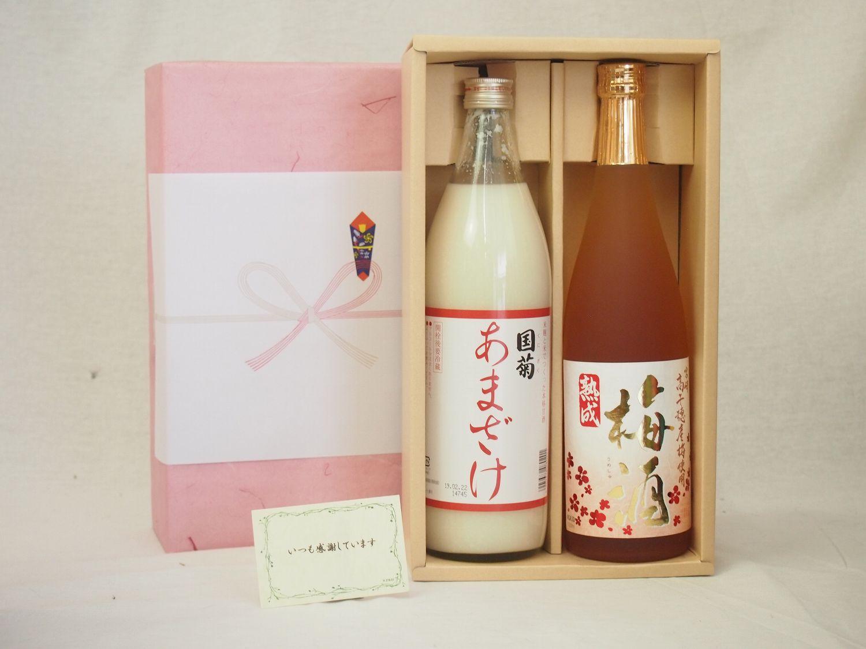 大切な方への贈り物セット 梅酒とあまざけセット(篠崎 国菊あまざけ900ml 高千穂酒造 熟成梅酒720ml)