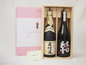 夏の贈り物お中元 感謝贈り物ボックス 芋焼酎2本セット(濱田酒造 結720ml 森伊蔵酒造 森伊蔵720ml)