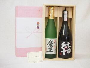 夏の贈り物お中元 感謝贈り物ボックス 芋焼酎2本セット(濱田酒造 結720ml 白玉酒造 魔王720ml)