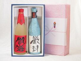 父の日 感謝贈り物ボックス 日本酒2本セット(新潟県頚城酒造 厳封吟醸720ml 老松酒造 閻魔720ml)