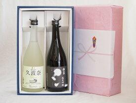 父の日感謝贈り物ボックス 日本酒2本セット(三重県後藤酒造 久波奈特別純米酒 柏露酒造さんずい純米吟醸720ml×2本)