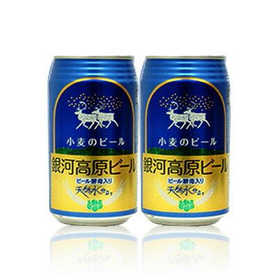 銀河高原 小麦のビール350ml(24本入)×2ケース 銀河高原ビール(岩手県)