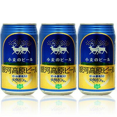 銀河高原 小麦のビール350ml(24本入)×3ケース 銀河高原ビール(岩手県)