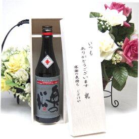 【贈り物限定】 奥の松酒造 純米酒を越えた全米吟醸 720ml[福島県]  いつもありがとう木箱セット