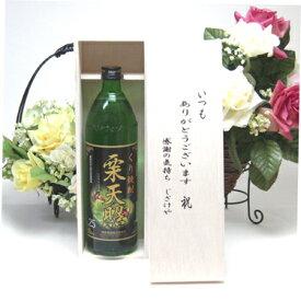 【贈り物限定】 希少な栗焼酎 栗天照 25度 900ml神楽酒造(宮崎県)  いつもありがとう木箱セット