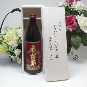 【贈り物限定】  霧島酒造 芋焼酎25度 赤霧島  900ml いつもありがとう木箱セット 母の日 父の日