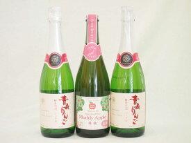 国産フルーツスパークリング甘口ワイン3本セット(青森りんご) 720ml×2本 750ml
